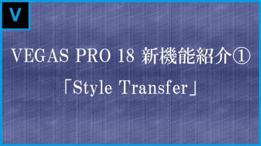 VEGAS Pro 18新機能「Style Transfer」