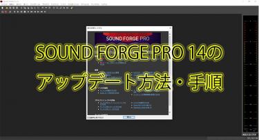 SOUND FORGE Pro 14のアップデート方法・手順
