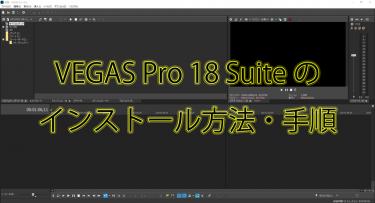 VEGAS Pro 18 Suiteのインストール方法 ・手順