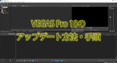 VEGAS Pro 18のアップデート方法